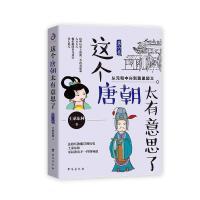 全新正版图书 这个唐朝太有意思了(第6卷) 士承东林 台海出版社 9787516822906 蔚蓝书店