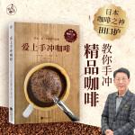 爱上手冲咖啡 江苏文艺出版社