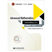 Advanced Mathematics(2nd edition) (II)