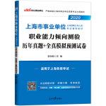 上海事业单位考试用书 中公2020上海市事业单位公开招聘工作人员考试辅导教材职业能力倾向测验历年真题+全真模拟预测试卷