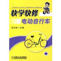 快学快修电动自行车