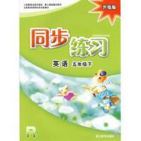 英语同步练习(5下升级版)(R)