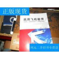 【二手旧书9成新】民用飞机租赁 /章连标等编著 中国民航出版社