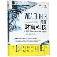 财富科技:财富管理数字化转型权威指南 中国人民大学出版社