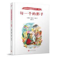 [二手旧书9成新]博洛尼亚书展童书奖:每一个的影子[比利时] 梅拉妮・吕滕 9787020119141 人民文学出版社