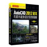 AutoCAD 2012建筑与室内装饰设计实例精解(第2版)