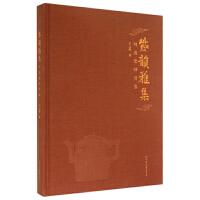 紫韵雅集:明清紫砂赏鉴(新版)