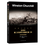 第二次世界大战回忆录 06:战争临到美国
