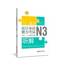 非凡.新日本语能力考试.N3听解(赠音频)