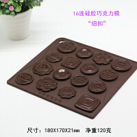 2019新款 DIY烘焙模具 巧克力冰格曲奇硅胶模 手工皂模 立体硅胶模
