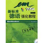 新标准德语强化教程(中级)(3)(学生用书)(附光盘)――深受广大德语学习者欢迎,全面培养德语听说能力,原版引进