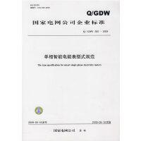 Q/GDW 355-2009 单相智能电能表型式规范