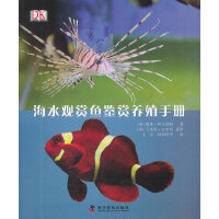DK海水观赏鱼鉴赏养殖手册