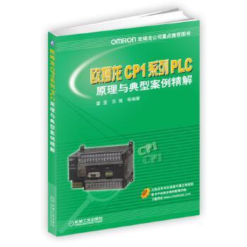 欧姆龙CP1系列PLC原理与典型案例精解 详细介绍欧姆龙CP1系列PLC选型方法