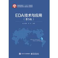 EDA技术与应用(第5版)