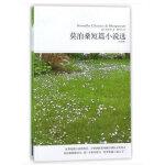 莫泊桑短篇小说选(世界文学文库017 全译本)