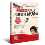 美国家庭天天说 儿童英语1000词