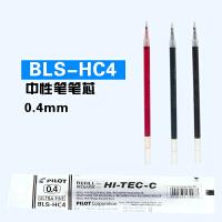 日本Pilot百乐中性笔芯BLS-HC4 0.4mm 百乐BLLH-20C4替芯