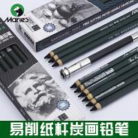 马利易削纸杆炭画铅笔 软炭笔 软性炭笔 中性炭笔 碳炭笔