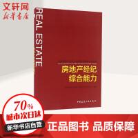 房地产经纪综合能力 中国房地产估价师与房地产经纪人学会 编写