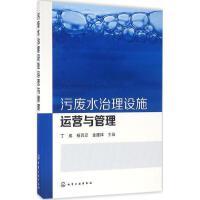 污废水治理设施运营与管理 丁成,杨百忍,金建祥 主编