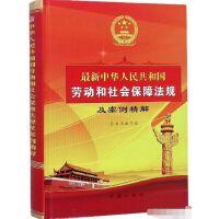 正版现货-*中华人民共和国劳动和社会保障法规及案例精解