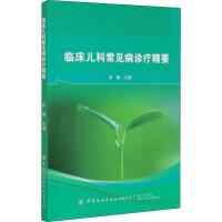 临床儿科常见病诊疗精要 中国纺织出版社