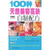 100种天然美容亮肤自制配方