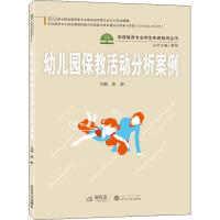 幼儿园保教活动分析案例 武汉大学出版社
