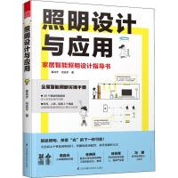照明设计与应用 江苏凤凰科学技术出版社