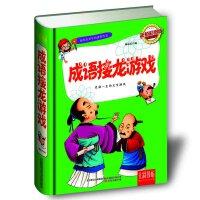 七彩书坊:成语接龙游戏(超值彩图版)