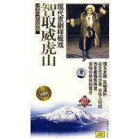 现代京剧样板戏:智取威虎山(1967年珍稀版)(2CD)