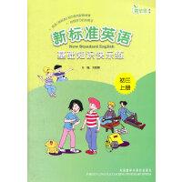新标准英语基础知识快乐练(初三上)