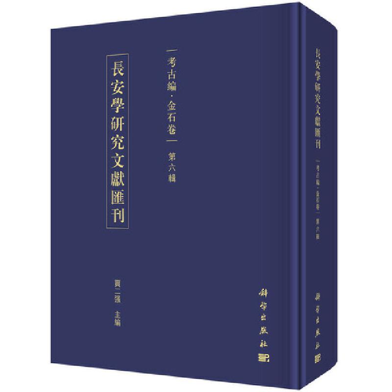 长安学研究文献汇刊考古编金石卷(第六辑)