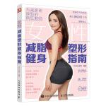 女性�p脂塑形健身指南