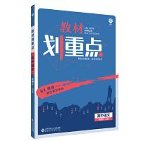 理想树2021版教材划重点高中语文必修3人教版随书附赠狂K重点高中同步讲解