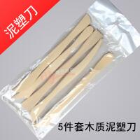 优质5件套木质泥塑刀 陶泥塑工具 模型制作 木片木条木板软陶