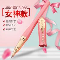 毕加索签字笔 毕加索PS-986玫瑰花宝珠笔 签字笔 商务礼品