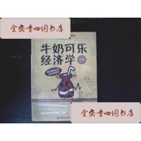 【旧书二手书9成新】牛奶可乐经济学完整版/[美]弗兰克著;闾佳译中国人民大学?