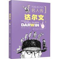 达尔文与生命密码 江苏少年儿童出版社