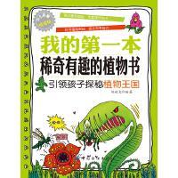 我的 本稀奇有趣的植物书