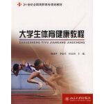 大学生体育健康教程