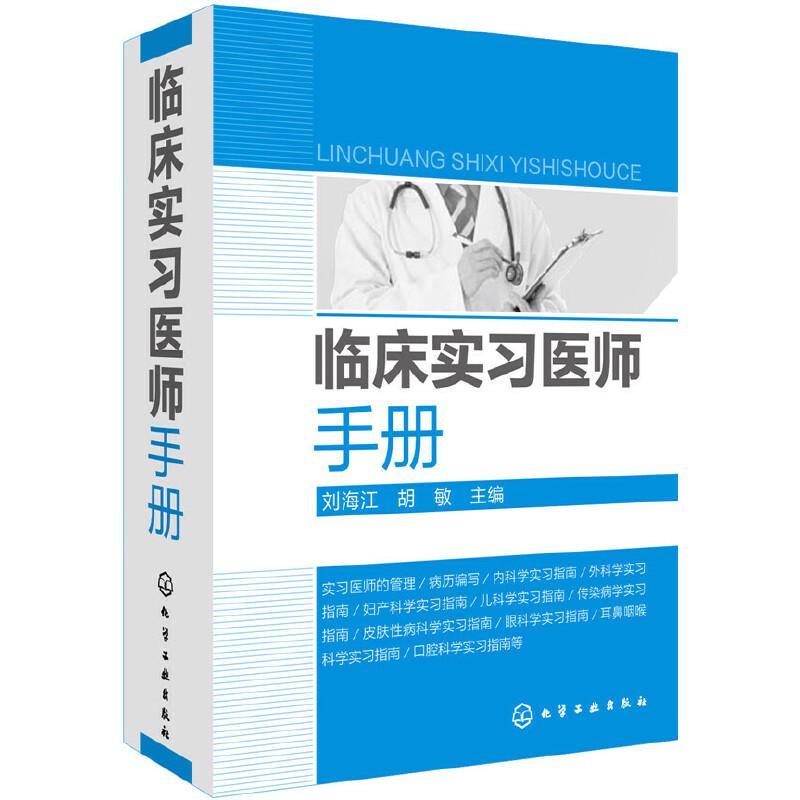 临床实习医师手册 临床实习必备的综合性参考书
