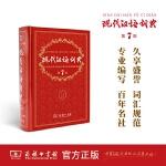 现代汉语词典(第7版) 商务印书馆