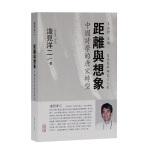距离与想象--中国诗学的唐宋转型(日本宋学研究六人集)