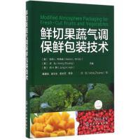 鲜切果蔬气调保鲜包装技术 化学工业出版社