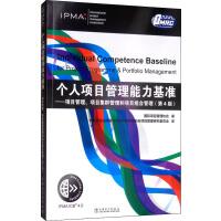 个人项目管理能力基准――项目管理、项目集群管理和项目组合管理(第4版) 中国电力出版社