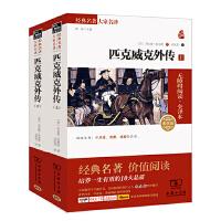 匹克威克外�鳎ㄈ�2�裕�(全�g本 �o障�K��x 朱永新及各省�教育�<衣�袂推�])