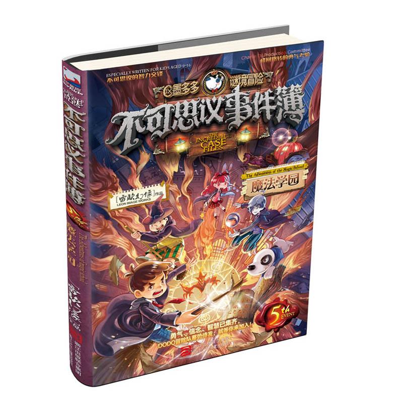 不可思议事件簿:5魔法学园 墨多多谜境冒险系列 侦探学霸私藏本(2018年新修版)