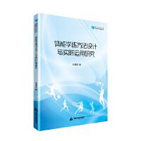 高校学术文库体育研究论著丛刊― 体能学练方法设计与实际运用研究